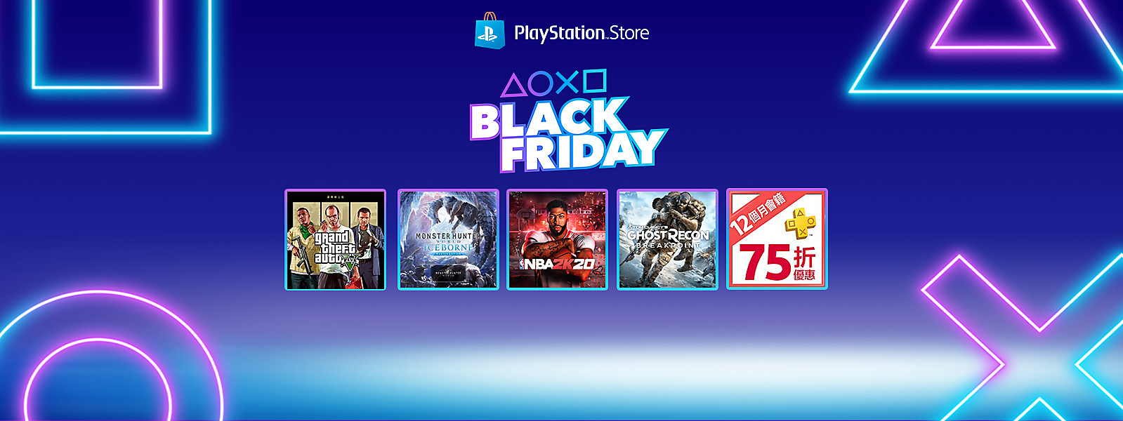 PS Store Black Friday 優惠