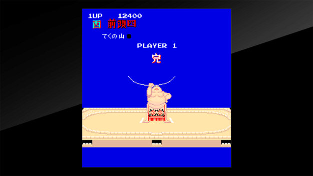 Arcade Archives Shusse Ozumo Screenshot 10