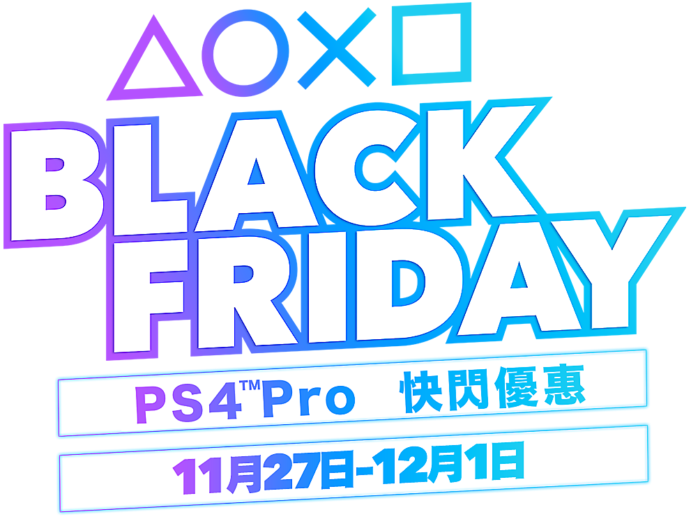 Black Friday PS4 Pro快閃優惠 11/27-12/1