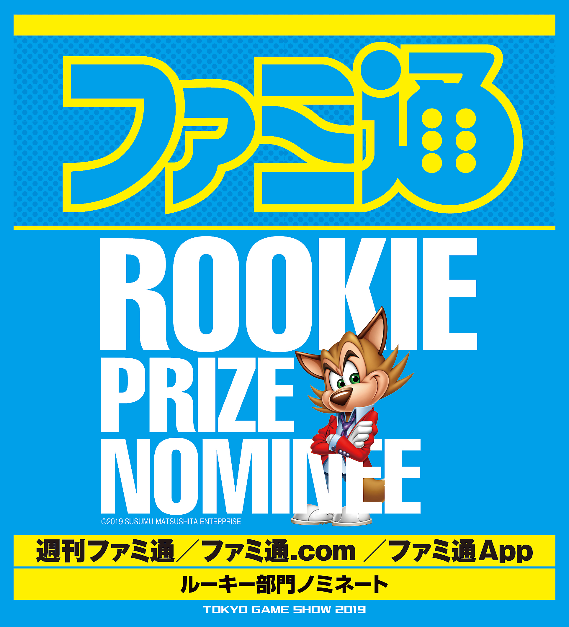 Dengeki PlayStation Rookie Prize Nominee