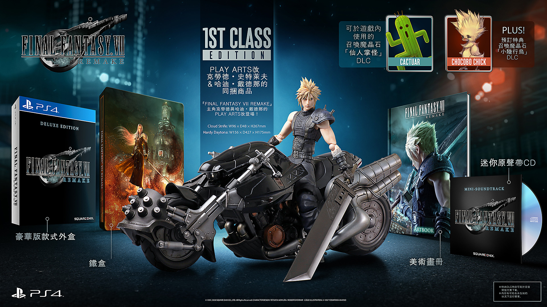 《FINAL FANTASY VII REMAKE》- 1ST CLASS EDITION寫真照