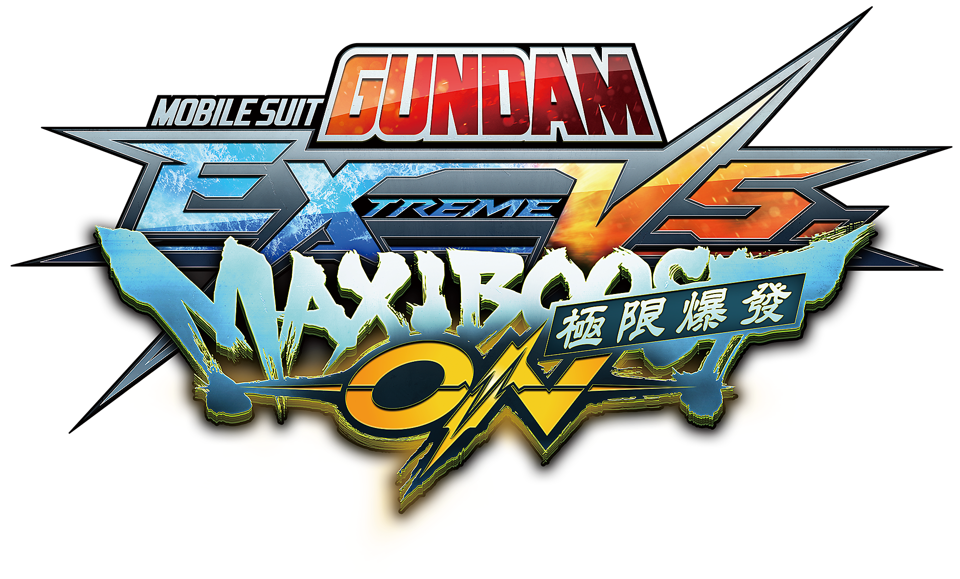 MOBILE SUIT GUNDAM EXTREME VS. 极限爆发