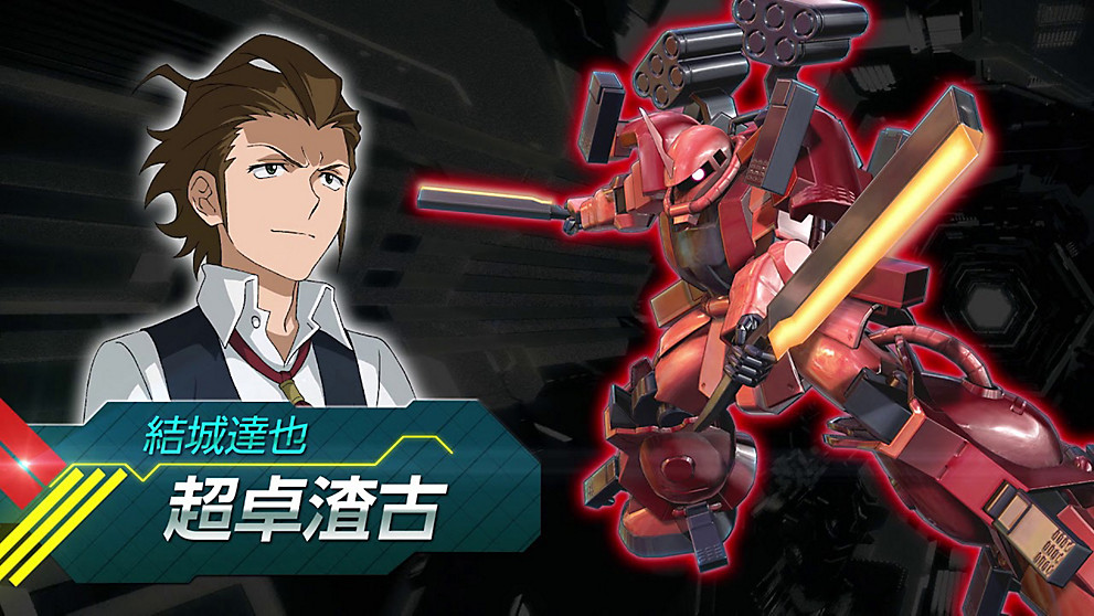MOBILE SUIT GUNDAM EXTREME VS. 极限爆发 宣传影像