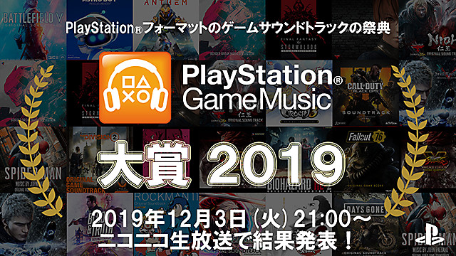 PlayStation Game Music大賞2019