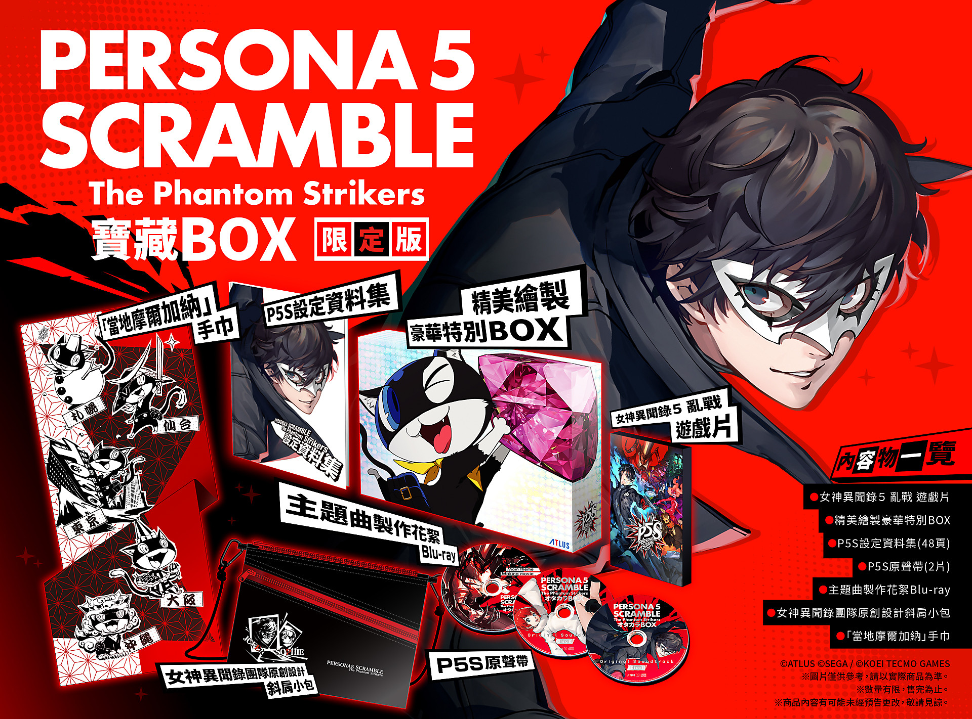 Persona 5 Scramble: The Phantom Strikers Treasure Box Beauty Shot
