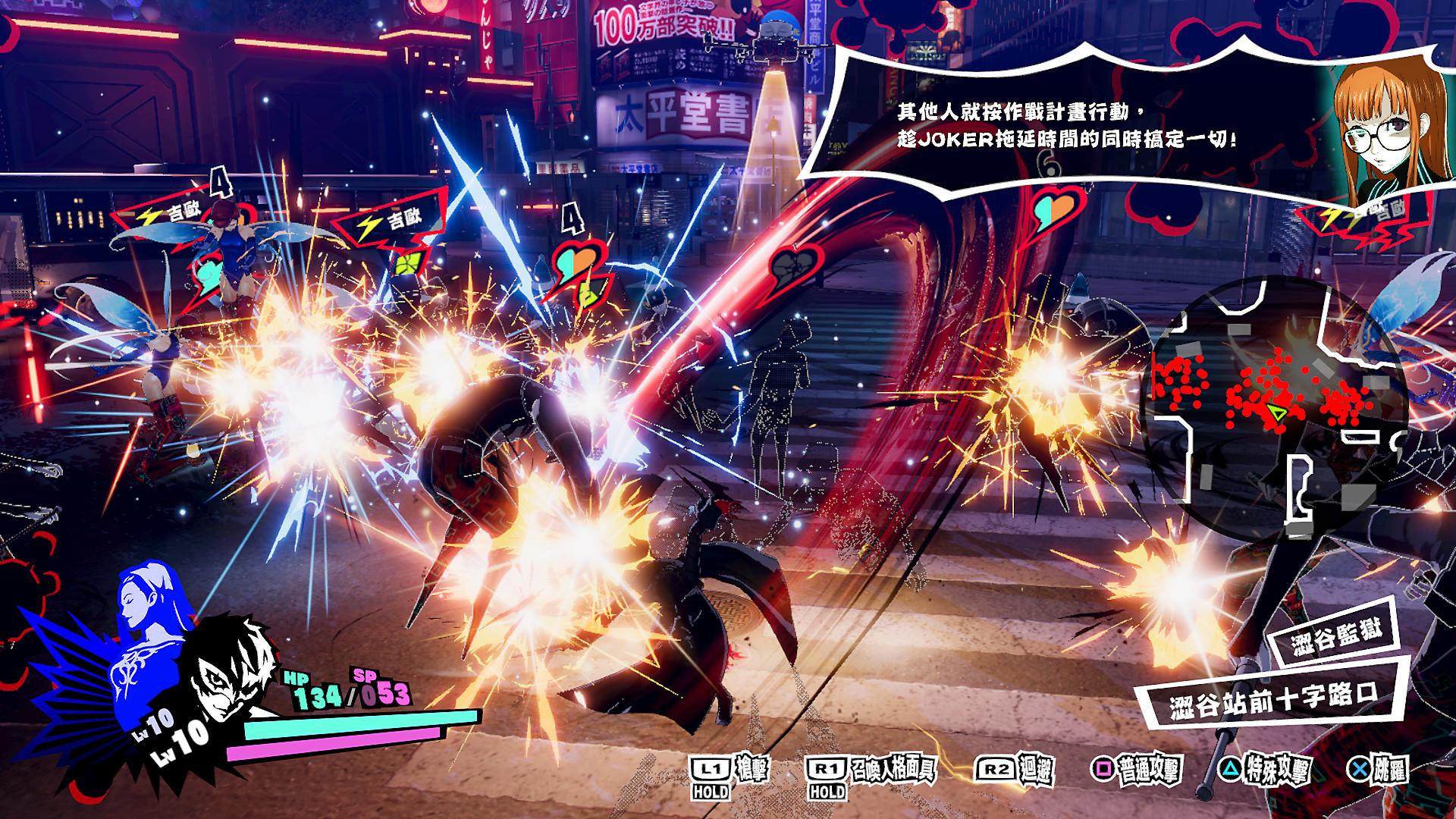 Persona 5 Scramble: The Phantom Strikers Game   PS4 - PlayStation