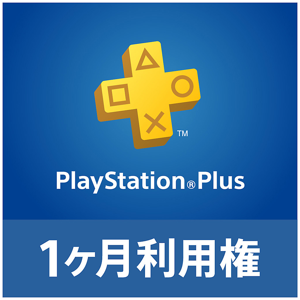 PlayStation Plus 1ヶ月利用券