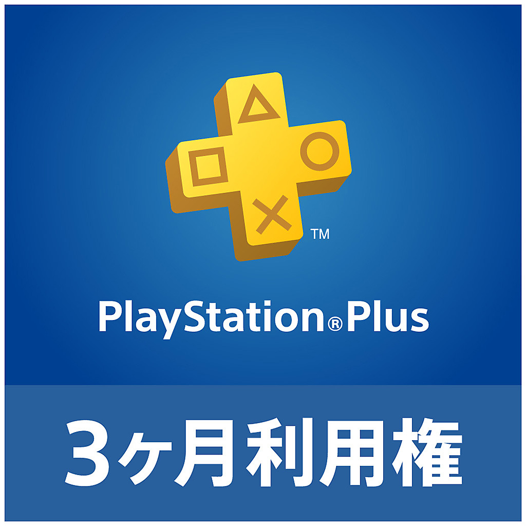 PlayStation Plus 3ヶ月利用券