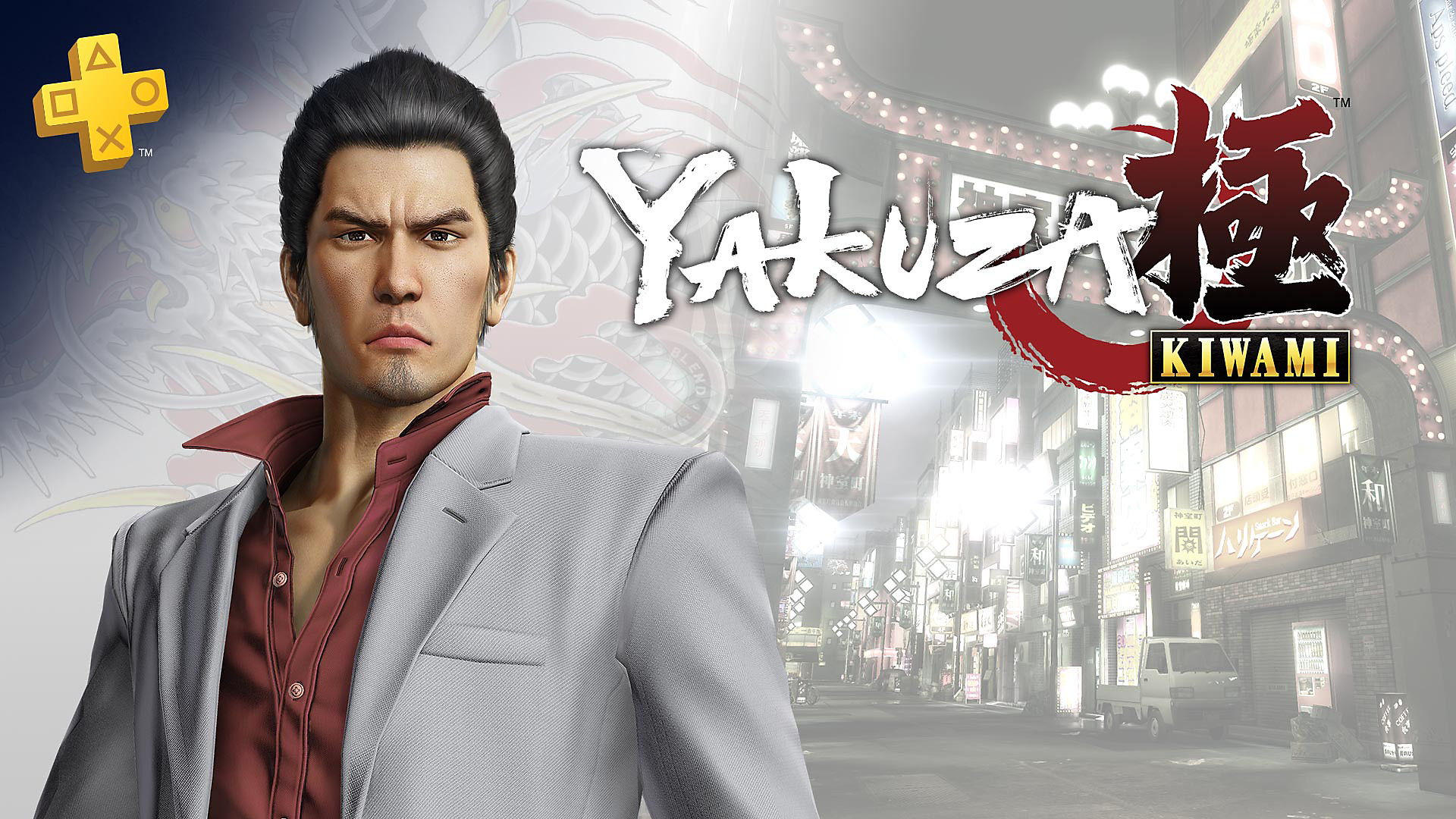 Yakuza Kiwami - PlayStation Plus
