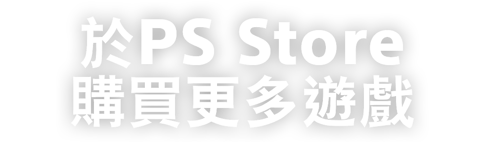 PlayStation Store - 於PS Store購買更多遊戲