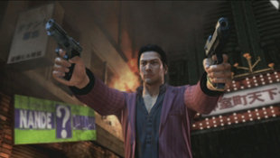 Yakuza: Dead Souls™  Screenshot 11