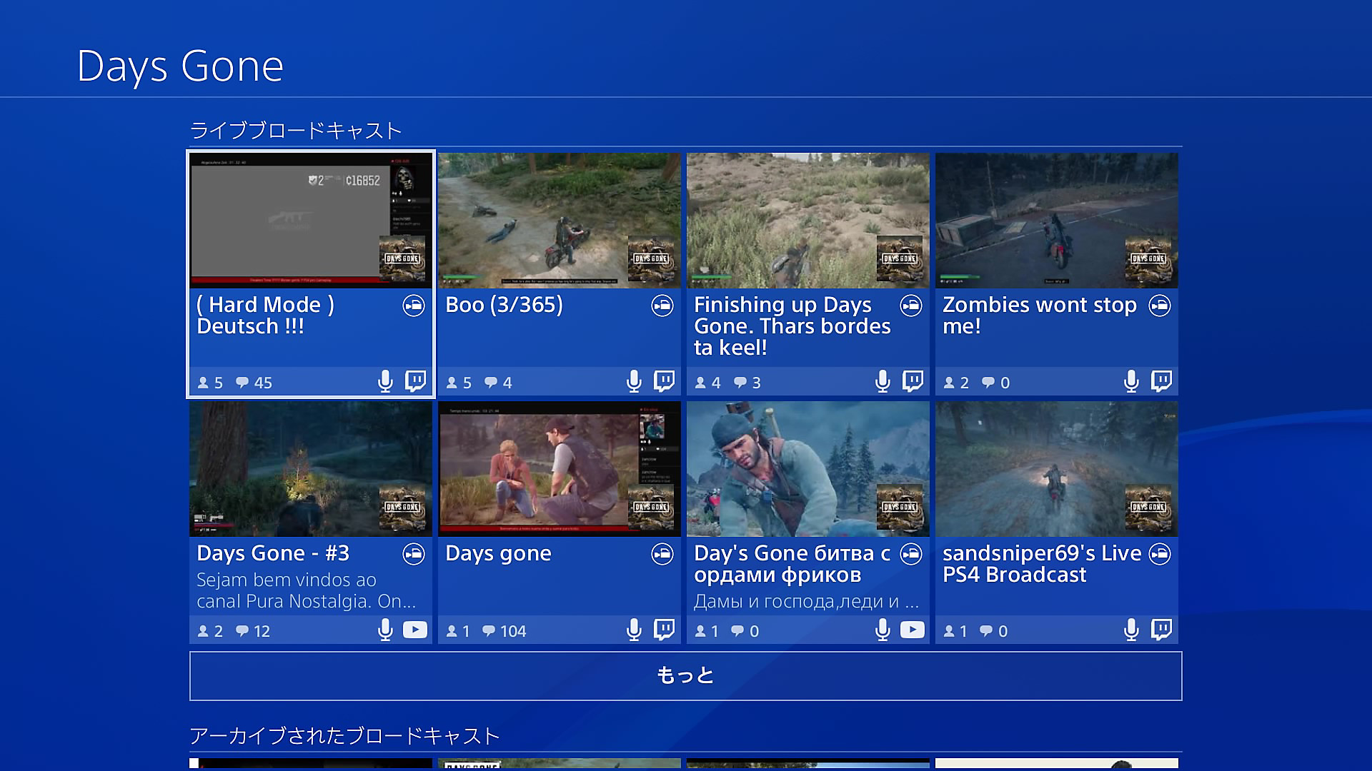 Live from PlayStation画面 - PS4