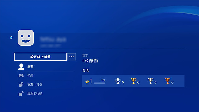 PlayStation Network 個人檔案