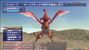 FINAL FANTASY® XI Screenshot 336