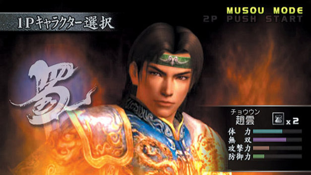 Dynasty Warriors 4 Screenshot 55