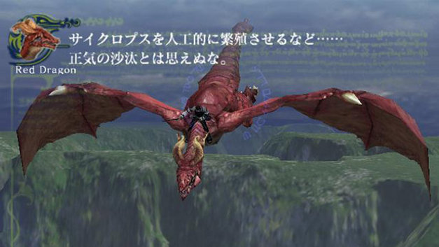 Drakengard Screenshot 64