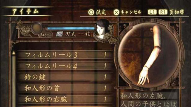 Fatal Frame II: Crimson Butterfly Screenshot 43