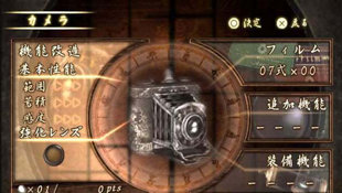 Fatal Frame II: Crimson Butterfly Screenshot 63