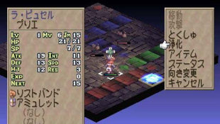 La Pucelle: Tactics Screenshot 9