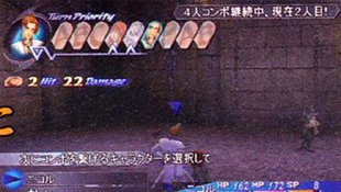 Shadow Hearts: Covenant Screenshot 5