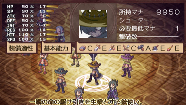 Disgaea 2: Cursed Memories Screenshot 7
