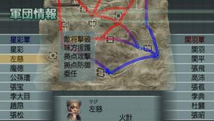 Dynasty Warriors 5 Empires Screenshot 3