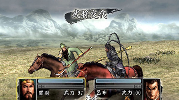 Romance of the Three Kingdoms XI Screenshot 1