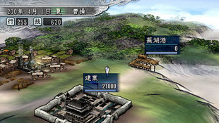 Romance of the Three Kingdoms XI Screenshot 3