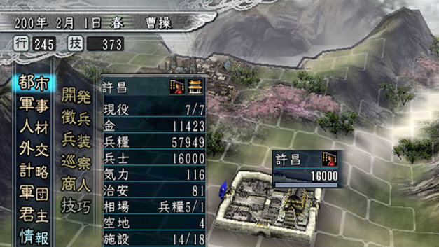 Romance of the Three Kingdoms XI Screenshot 4