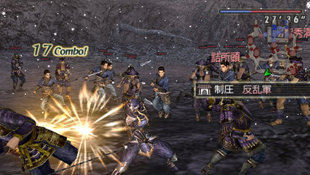 Warriors Orochi Screenshot 8