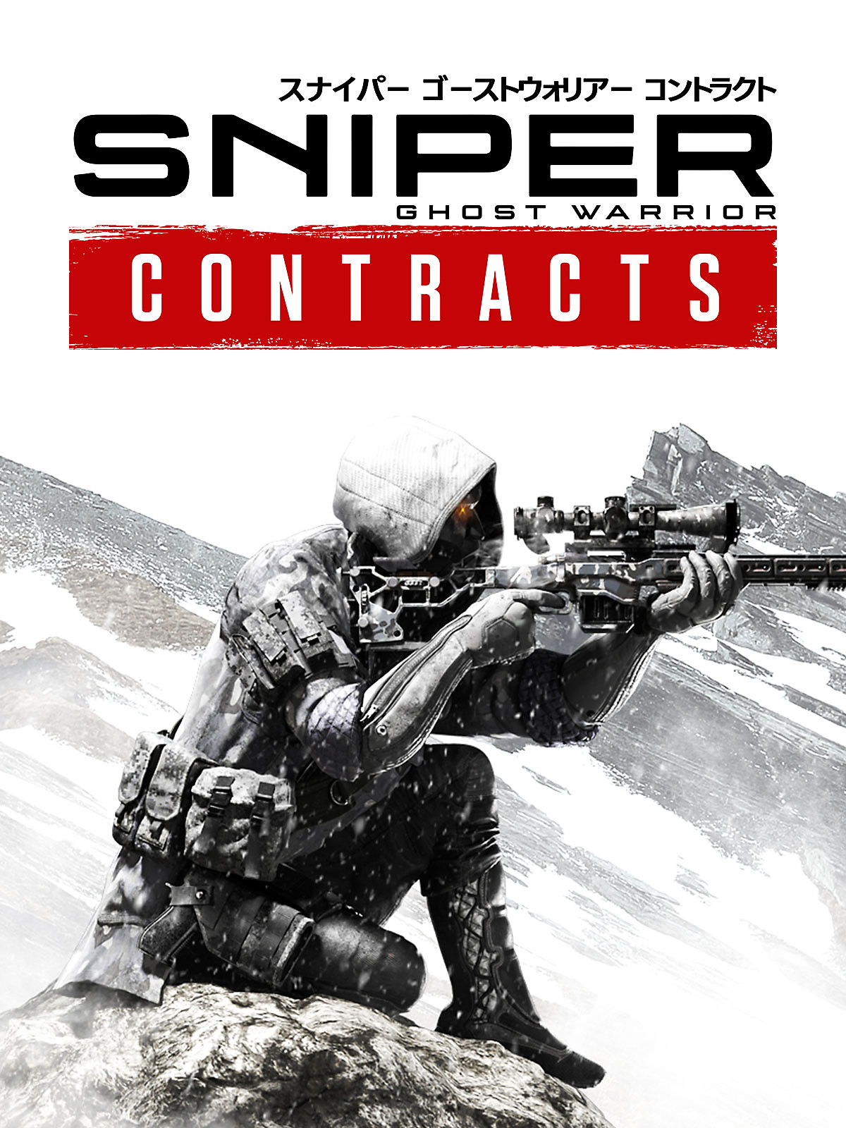 Sniper Ghost Warrior Contracts Poster Art