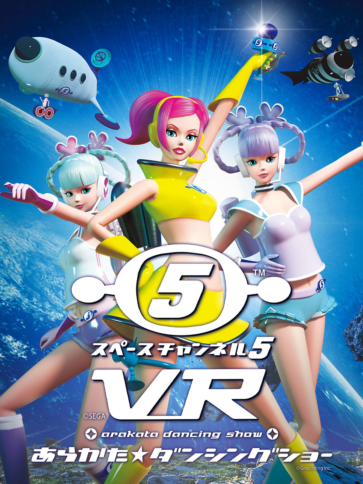 スペース チャンネル 5 ps4 ダウンロード