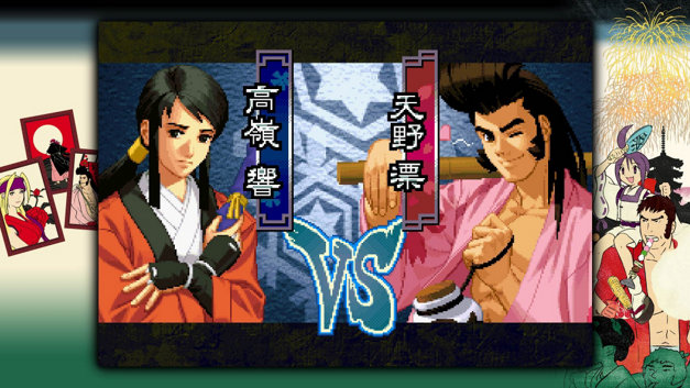 The Last Blade 2 Screenshot 1