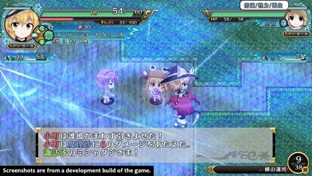 Touhou Genso Wanderer Reloaded Screenshot 1