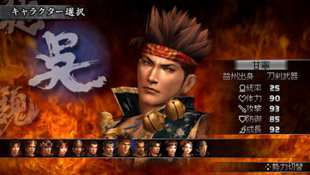 Dynasty Warriors Screenshot 12