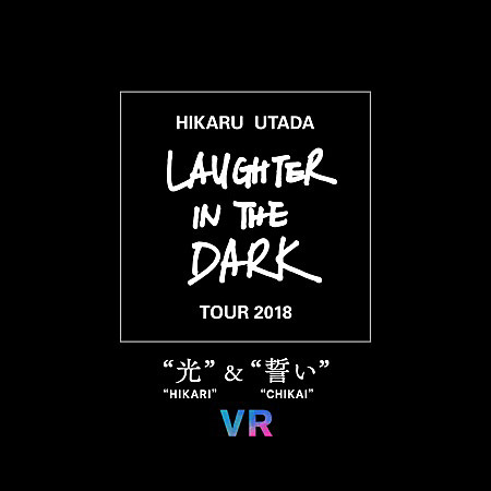 Hikaru Utada Laughter in the Dark Tour 2018 -HIKARI & CHIKAI- VR Artwork